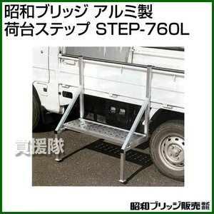 昭和ブリッジ アルミ製 荷台ステップ STEP-760L|truetools