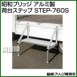 昭和ブリッジ アルミ製 荷台ステップ STEP-760S|truetools