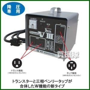 スター電器製造 SUZUKID ポータブル変圧器 トランスターV3 STV-03|truetools