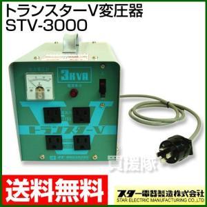 スター電器 トランスターV変圧器 STV-3000|truetools