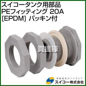 スイコー スイコータンク用部品 PEフィッティング 20A EPDM パッキン付|truetools
