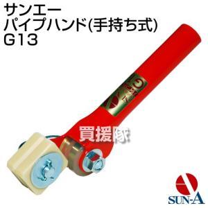 サンエー パイプハンド 手持ち式 G13|truetools