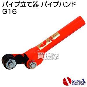 サンエー パイプ立て器 パイプハンド G16|truetools