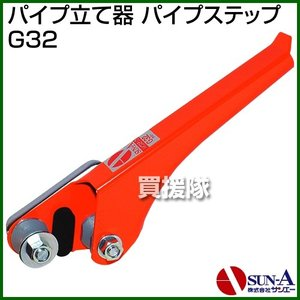 サンエー パイプ立て器 パイプステップ G32|truetools