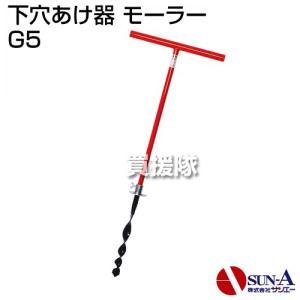 サンエー 下穴あけ器 モーラー G5|truetools