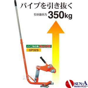 サンエー パイプ抜き器 ぬい太郎 GP-32S|truetools