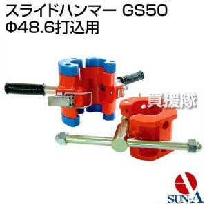 サンエー スライドハンマー GS50 Φ48.6打込用|truetools