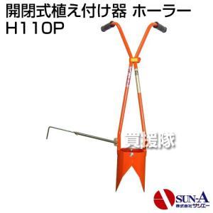 サンエー 開閉式植え付け器 ホーラー H110P|truetools