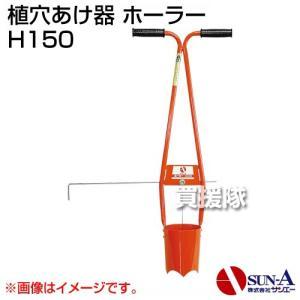 サンエー 植穴あけ器 ホーラー H150|truetools