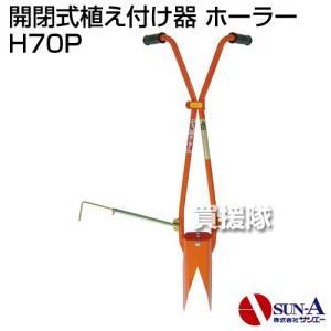 サンエー 開閉式植え付け器 ホーラー H70P|truetools