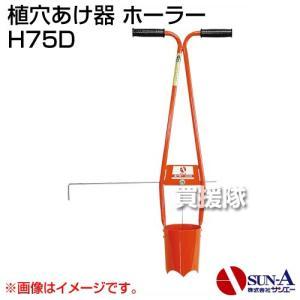 サンエー 植穴あけ器 ホーラー H75D|truetools