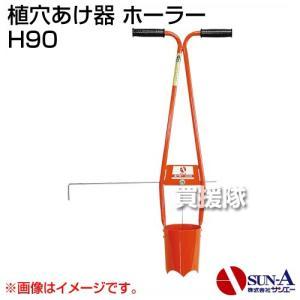 サンエー 植穴あけ器 ホーラー H90|truetools