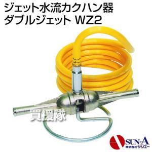 サンエー ジェット水流カクハン器 ダブルジェット WZ2|truetools