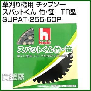 ヒラキ 草刈り機用 チップソー スパットくん 竹・笹 255...