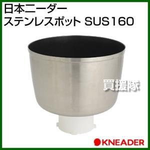 日本ニーダー ステンレスポット SUS160|truetools