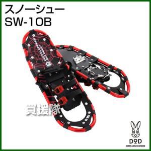 ドッペルギャンガー スノーシュー SW-10B|truetools