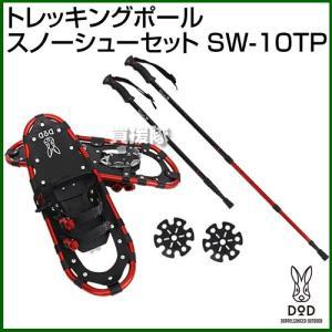 ドッペルギャンガー トレッキングポール スノーシューセット SW-10TP|truetools