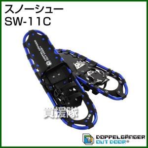 ドッペルギャンガー スノーシュー SW-11C|truetools