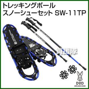 ドッペルギャンガー トレッキングポール スノーシューセット SW-11TP|truetools