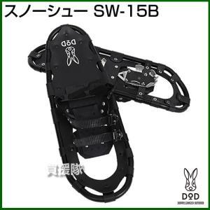 DOD(ディーオーディー)スノーシュー SW-15B|truetools