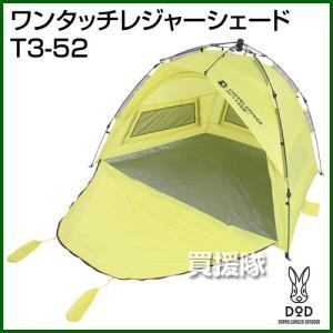 DOD(ディーオーディー) ワンタッチレジャーシェード T3-52|truetools