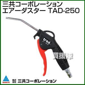 三共 エアーダスター TAD-250|truetools