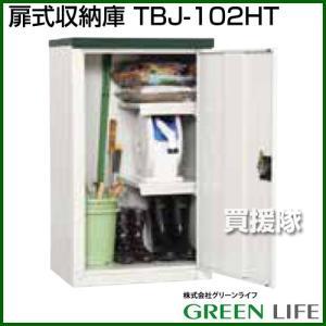 グリーンライフ 扉式収納庫 TBJ-102HT|truetools