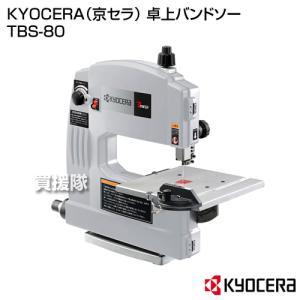 リョービ 卓上バンドソー TBS-80 truetools