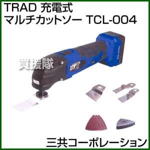 三共コーポレーション TRAD 充電式マルチカットソー TCL-004|truetools