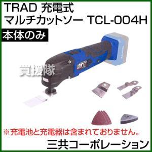 三共コーポレーション TRAD 充電式マルチカットソー 本体のみ TCL-004H|truetools