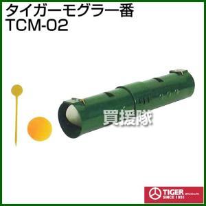 タイガー モグラ一番 TCM-02|truetools