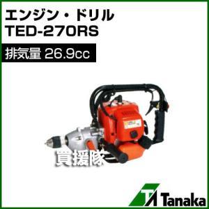 日工タナカ エンジン式 ドリル TED-270RS 26.9cc truetools