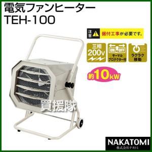 ナカトミ 電気ファンヒーター TEH-100 三相200V|truetools