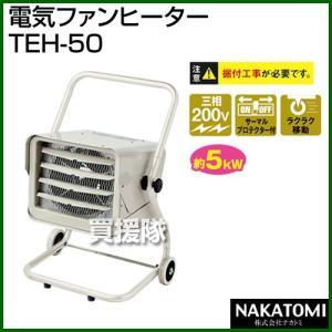 ナカトミ 電気ファンヒーター TEH-50 三相200V|truetools