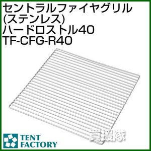 テントファクトリー セントラルファイアグリルハードロストル40 TF-CFG-R40 truetools