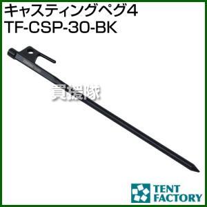 テントファクトリー キャスティングペグ4 TF-CSP-30-BK truetools