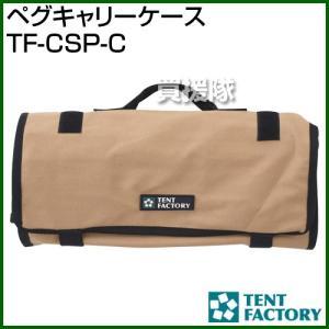 テントファクトリー ペグキャリーケース TF-CSP-C|truetools