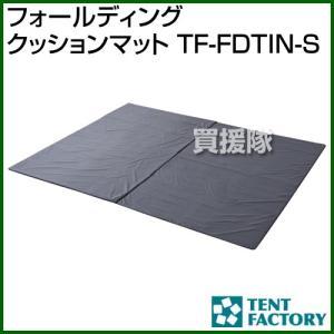 テントファクトリー フォールディングクッションマット TF-FDTIN-S truetools