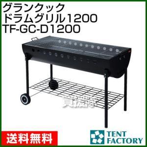 テントファクトリー グランクックドラムグリル TF-GC-D1200 truetools