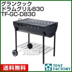 テントファクトリー グランクックドラムグリル TF-GC-D830 truetools
