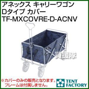 テントファクトリー アネックス キャリーワゴンDタイプ カバー TF-MXCOVRE-D-ACNV|truetools