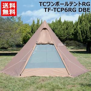 テントファクトリー TCワンポールテントRG TF-TCP6RG DBE|買援隊 PayPayモール店