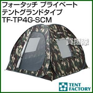 テントファクトリー フォータッチ プライベートテントグランドタイプ TF-TP4G-SCM [カラー:カモフラージュ] truetools