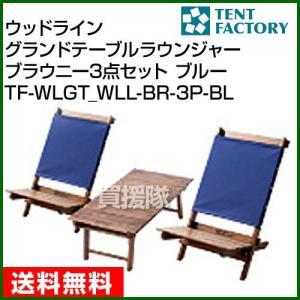 テントファクトリー ウッドライン グランドテーブル and ラウンジャー3点セット ブラウニー/ブルー TF-WLGT-WLL-BR-3P-BL|truetools