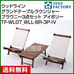 テントファクトリー ウッドライン グランドテーブル and ラウンジャー3点セット ブラウニー/アイボリー TF-WLGT-WLL-BR-3P-IV|truetools