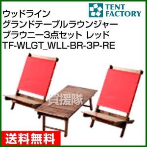テントファクトリー ウッドライン グランドテーブル and ラウンジャー3点セット ブラウニー/レッド TF-WLGT-WLL-BR-3P-RE|truetools