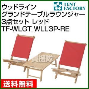 テントファクトリー ウッドライン グランドテーブル and ラウンジャー3点セット ナチュラル/レッド TF-WLGT-WLL3P-RE|truetools