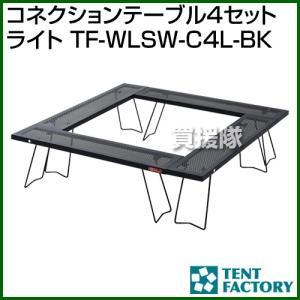 テントファクトリー コネクションテーブル4セットライト TF-WLSW-C4L-BK [カラー:ブラック]|truetools