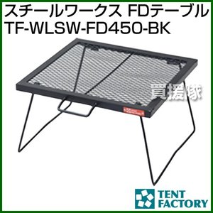 テントファクトリー スチールワークス FDテーブル TF-WLSW-FD450-BK [カラー:ブラック] truetools