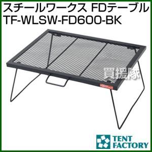 テントファクトリー スチールワークス FDテーブル TF-WLSW-FD600-BK [カラー:ブラック] truetools
